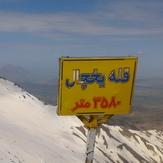 yakhchal peak, Alvand