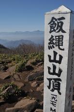 山頂, Iizuna photo