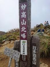 Myoko photo