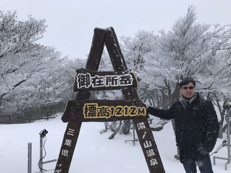 Mount Gozaisho weather