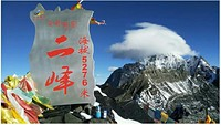四姑娘山, Mount Siguniang photo