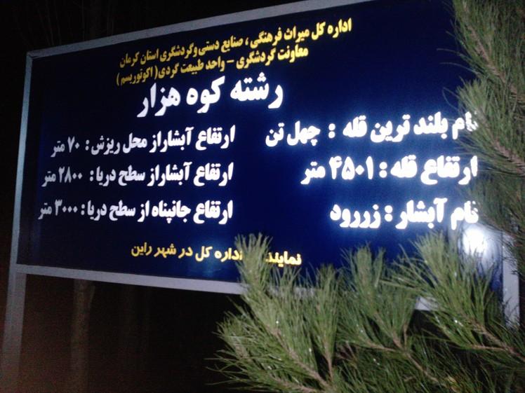 abshar, Hazaran